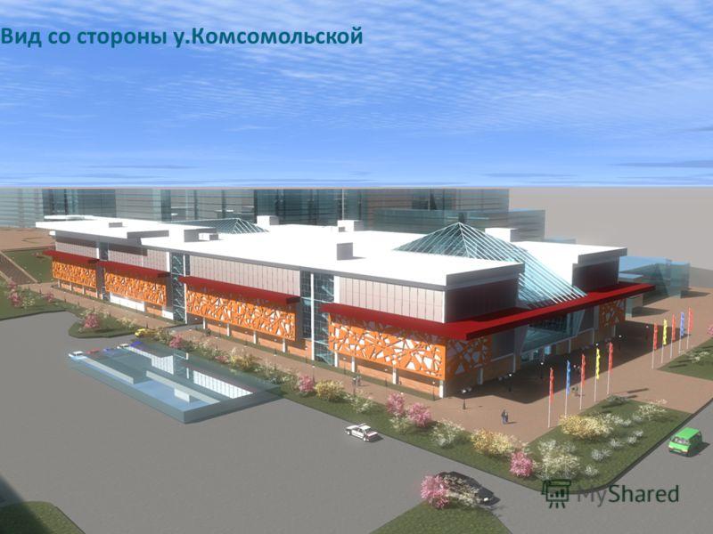 Вид со стороны у.Комсомольской