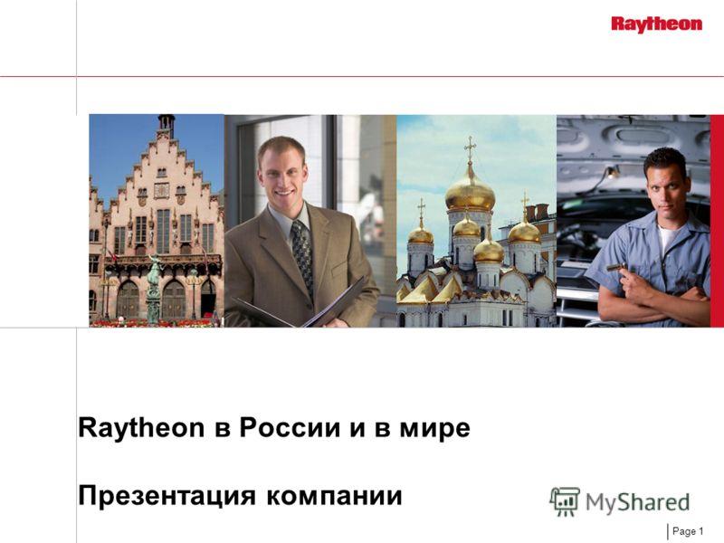 Page 1 Raytheon в России и в мире Презентация компании
