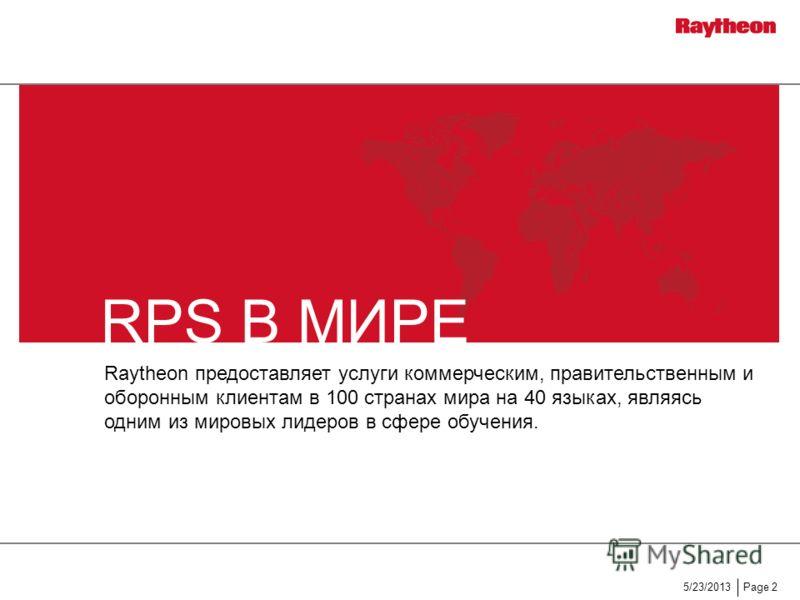 Page 25/23/2013 WHO WE ARE Raytheon предоставляет услуги коммерческим, правительственным и оборонным клиентам в 100 странах мира на 40 языках, являясь одним из мировых лидеров в сфере обучения. RPS В МИРЕ