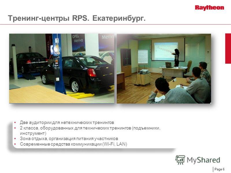 Page 6 Тренинг-центры RPS. Екатеринбург. Две аудитории для нетехнических тренингов 2 класса, оборудованных для технических тренингов (подъемники, инструмент) Зона отдыха, организация питания участников Современные средства коммуникации (Wi-Fi, LAN) Д