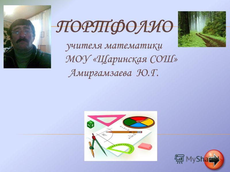 ПОРТФОЛИО учителя математики МОУ «Щаринская СОШ» Амиргамзаева Ю.Г.