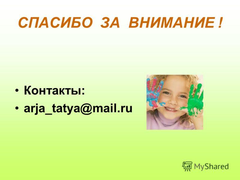 СПАСИБО ЗА ВНИМАНИЕ ! Контакты: arja_tatya@mail.ru