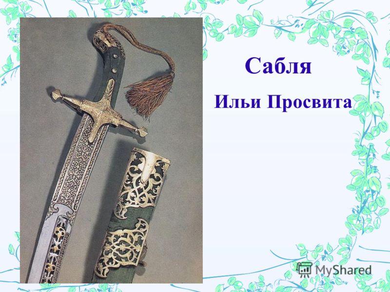 Сабля Ильи Просвита