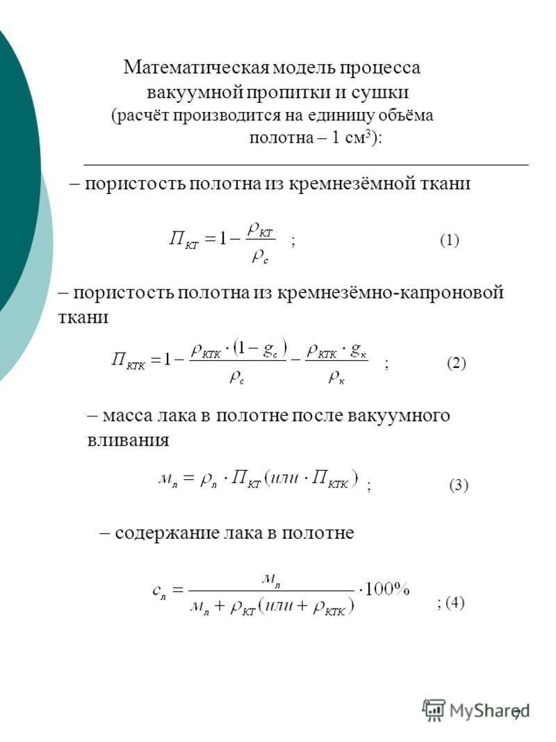 7 ; (1) – пористость полотна из кремнезёмно-капроновой ткани ; (2) – масса лака в полотне после вакуумного вливания ; (3) – содержание лака в полотне ; (4) Математическая модель процесса вакуумной пропитки и сушки (расчёт производится на единицу объё