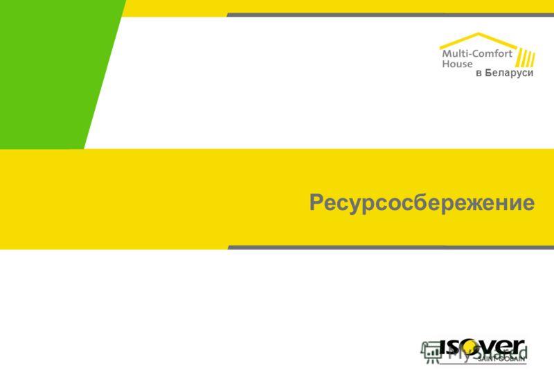 Ресурсосбережение в Беларуси