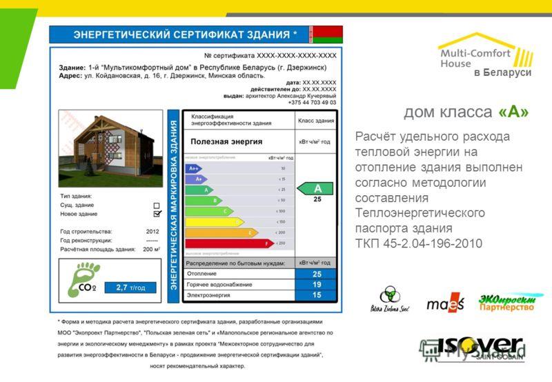 дом класса «А» Расчёт удельного расхода тепловой энергии на отопление здания выполнен согласно методологии составления Теплоэнергетического паспорта здания ТКП 45-2.04-196-2010