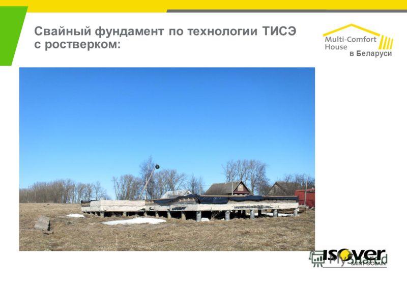 Свайный фундамент по технологии ТИСЭ с ростверком: в Беларуси