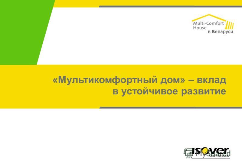 «Мультикомфортный дом» – вклад в устойчивое развитие в Беларуси
