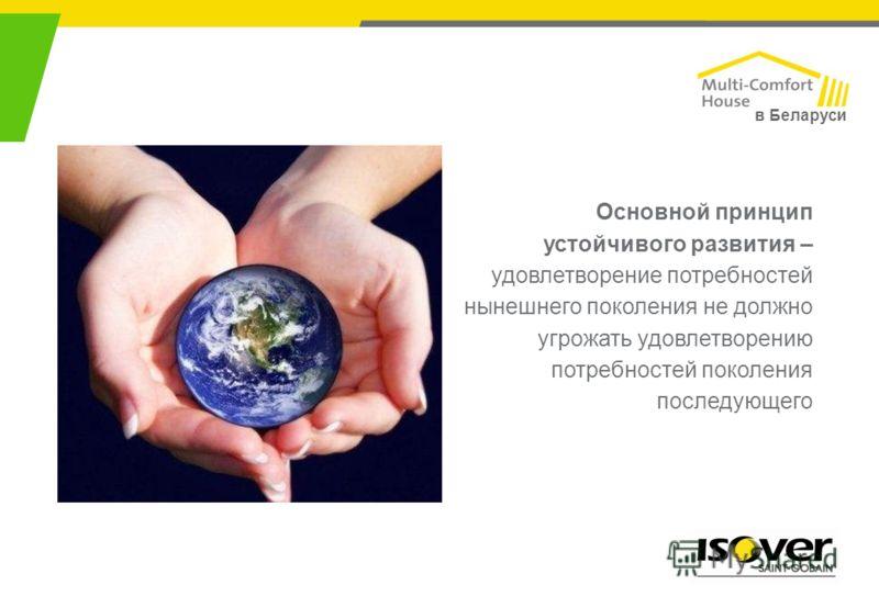 Основной принцип устойчивого развития – удовлетворение потребностей нынешнего поколения не должно угрожать удовлетворению потребностей поколения последующего