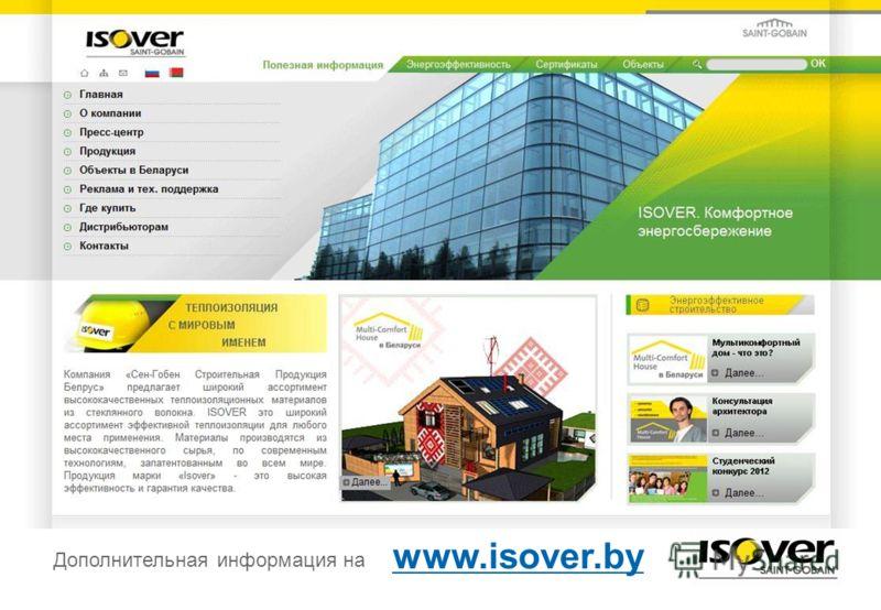 www.isover.by Дополнительная информация на