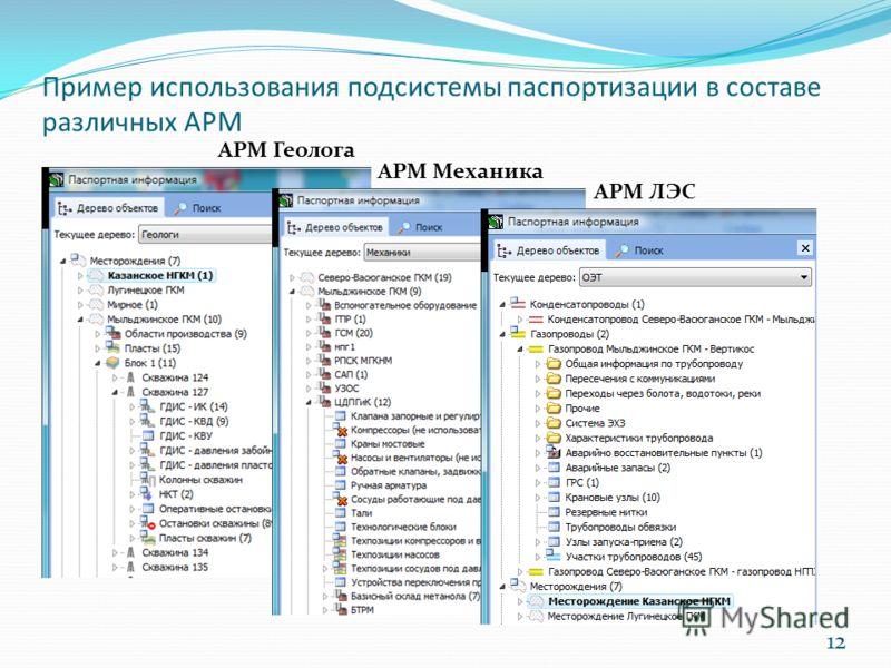 Пример использования подсистемы паспортизации в составе различных АРМ АРМ Геолога АРМ Механика АРМ ЛЭС 12