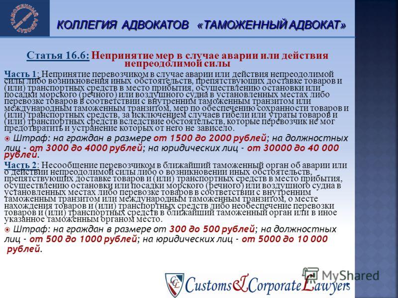 Статья 16.6: Непринятие мер в случае аварии или действия непреодолимой силы Часть 1: Непринятие перевозчиком в случае аварии или действия непреодолимой силы либо возникновения иных обстоятельств, препятствующих доставке товаров и (или) транспортных с