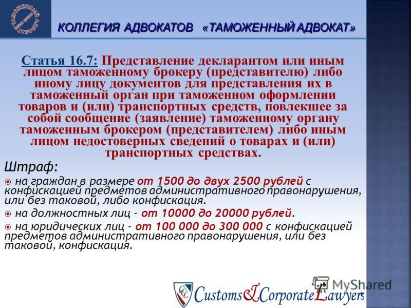 Статья 16.7: Представление декларантом или иным лицом таможенному брокеру (представителю) либо иному лицу документов для представления их в таможенный орган при таможенном оформлении товаров и (или) транспортных средств, повлекшее за собой сообщение