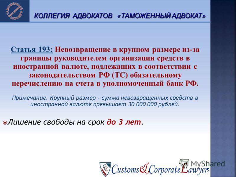 20 Статья 193: Невозвращение в крупном размере из-за границы руководителем организации средств в иностранной валюте, подлежащих в соответствии с законодательством РФ (ТС) обязательному перечислению на счета в уполномоченный банк РФ. Примечание. Крупн
