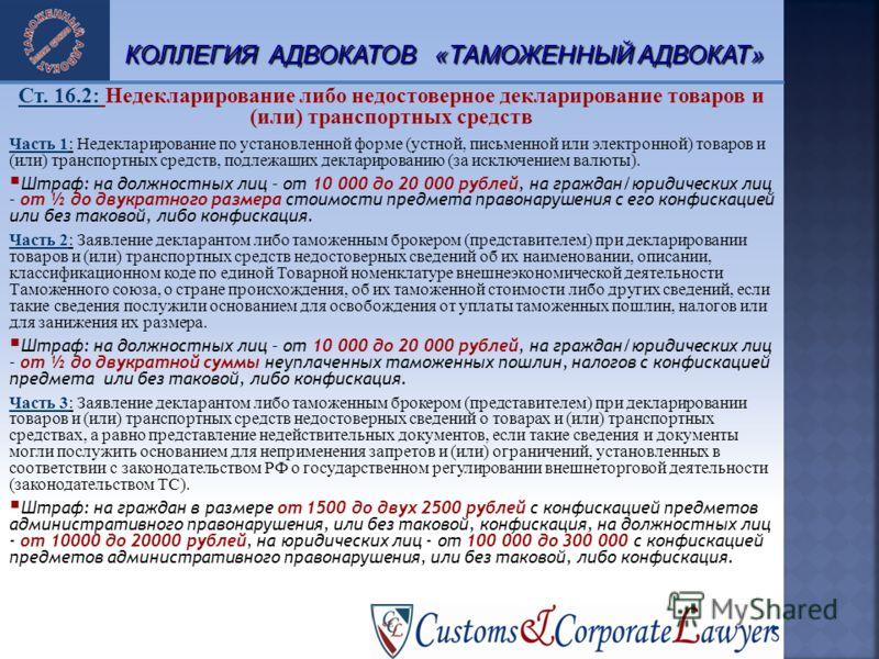 Ст. 16.2: Недекларирование либо недостоверное декларирование товаров и (или) транспортных средств Часть 1: Недекларирование по установленной форме (устной, письменной или электронной) товаров и (или) транспортных средств, подлежащих декларированию (з