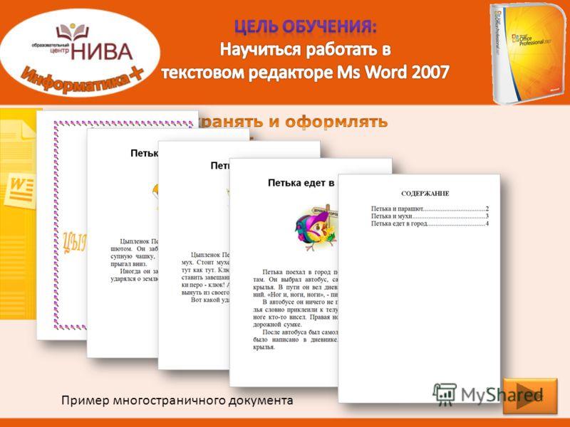 Пример многостраничного документа