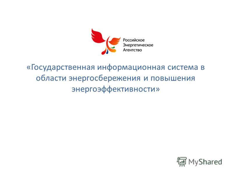 «Государственная информационная система в области энергосбережения и повышения энергоэффективности»