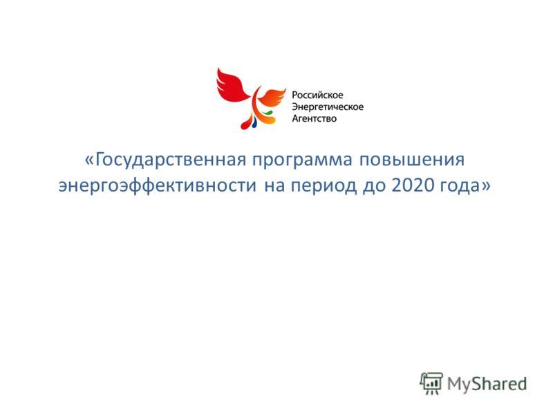 «Государственная программа повышения энергоэффективности на период до 2020 года»
