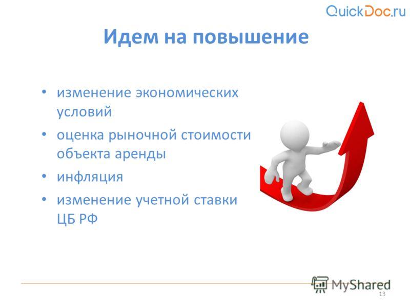 Идем на повышение изменение экономических условий оценка рыночной стоимости объекта аренды инфляция изменение учетной ставки ЦБ РФ 13