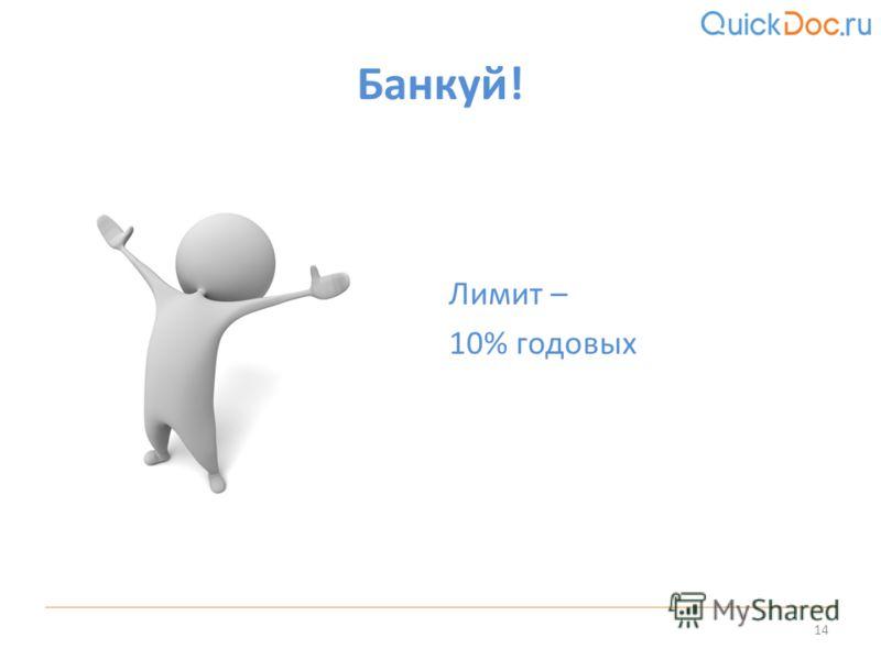 Банкуй! Лимит – 10% годовых 14