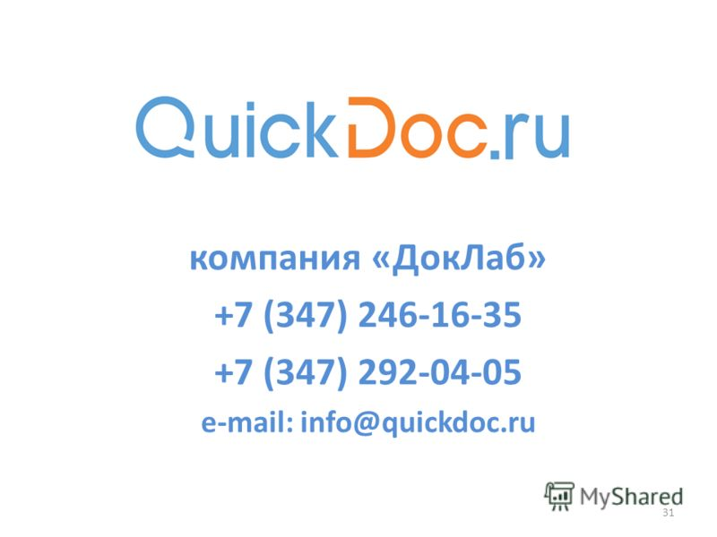 компания «ДокЛаб» +7 (347) 246-16-35 +7 (347) 292-04-05 e-mail: info@quickdoc.ru 31