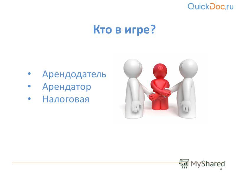 4 Арендодатель Арендатор Налоговая Кто в игре?