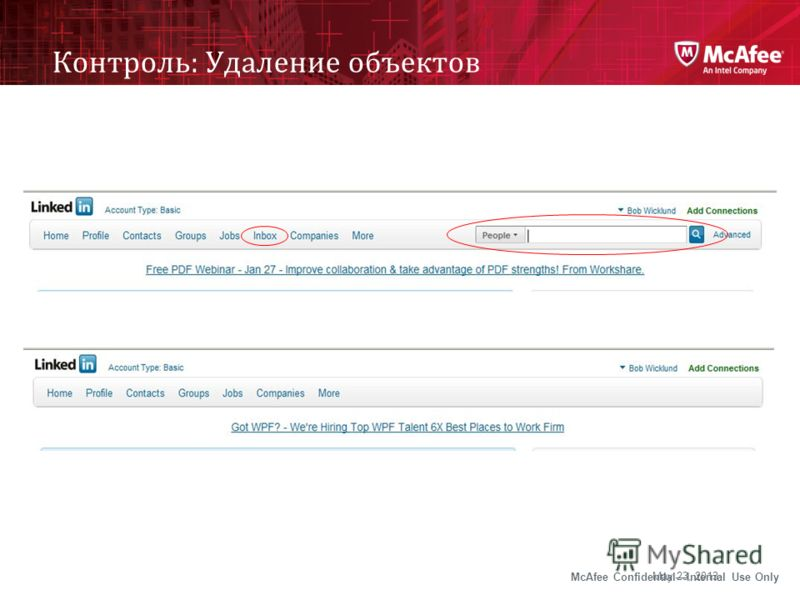 McAfee ConfidentialInternal Use Only Контроль: Удаление объектов May 23, 2013 Remove Inbox and Search functions from