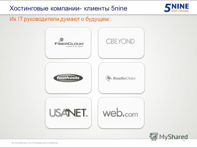 Клиенты 5nine. 9 Их IT руководители думают о будущем: 5nine Software, Inc. Proprietary & Confidential