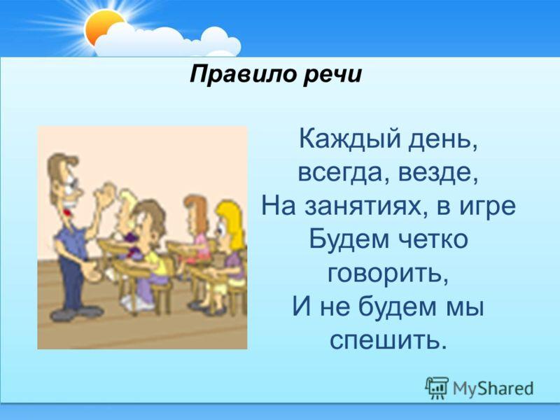 Задачи : Познакомить детей с акустическими и артикуляционными особенностями звуков [г], [г]. Совершенствовать звуко-слоговой анализ и синтез, фонематическое восприятие. Активизировать лексический запас. Вырабатывать орфографическую зоркость. Развиват