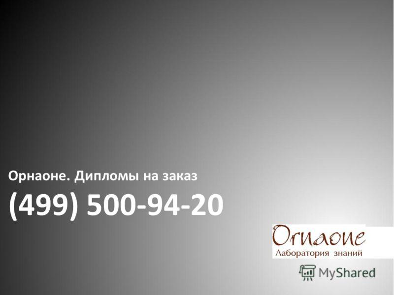 Орнаоне. Дипломы на заказ (499) 500-94-20