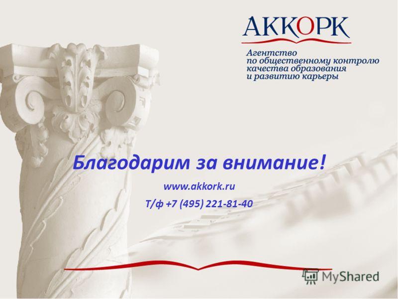 Благодарим за внимание! www.akkork.ru Т/ф +7 (495) 221-81-40