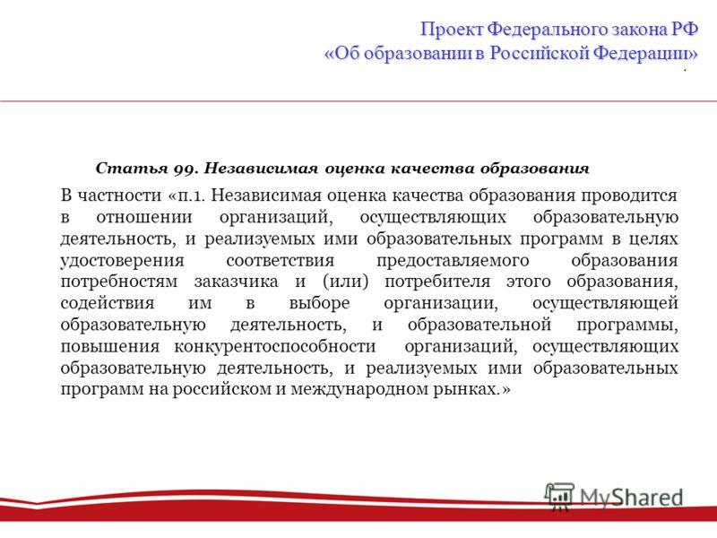 Проект Федерального закона РФ «Об образовании в Российской Федерации» Отдел методологии Проектный офис. Статья 99. Независимая оценка качества образования В частности «п.1. Независимая оценка качества образования проводится в отношении организаций, о