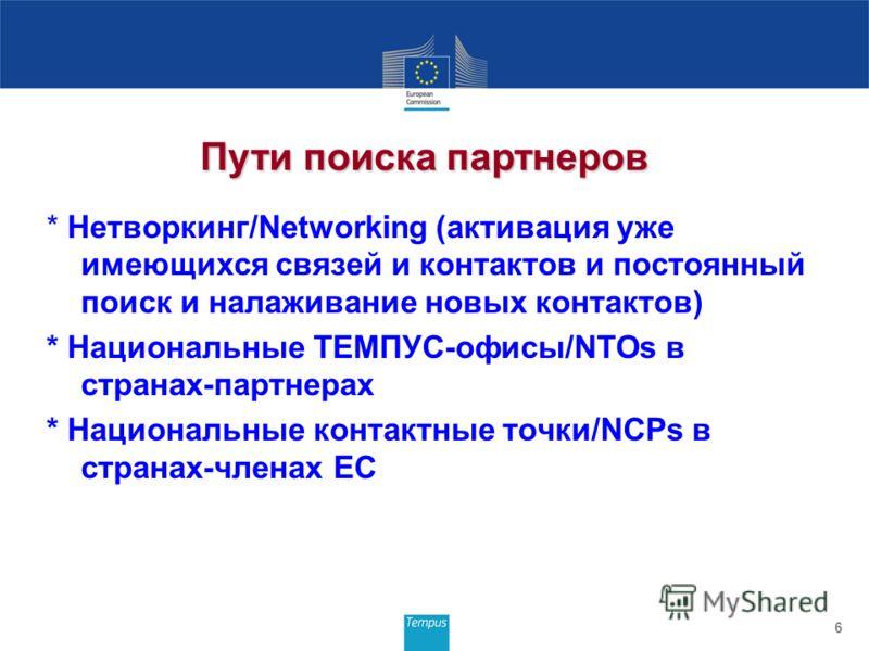 * Нетворкинг/Networking (активация уже имеющихся связей и контактов и постоянный поиск и налаживание новых контактов) * Национальные ТЕМПУС-офисы/NTOs в странах-партнерах * Национальные контактные точки/NCPs в странах-членах ЕС 6 Пути поиска партнеро