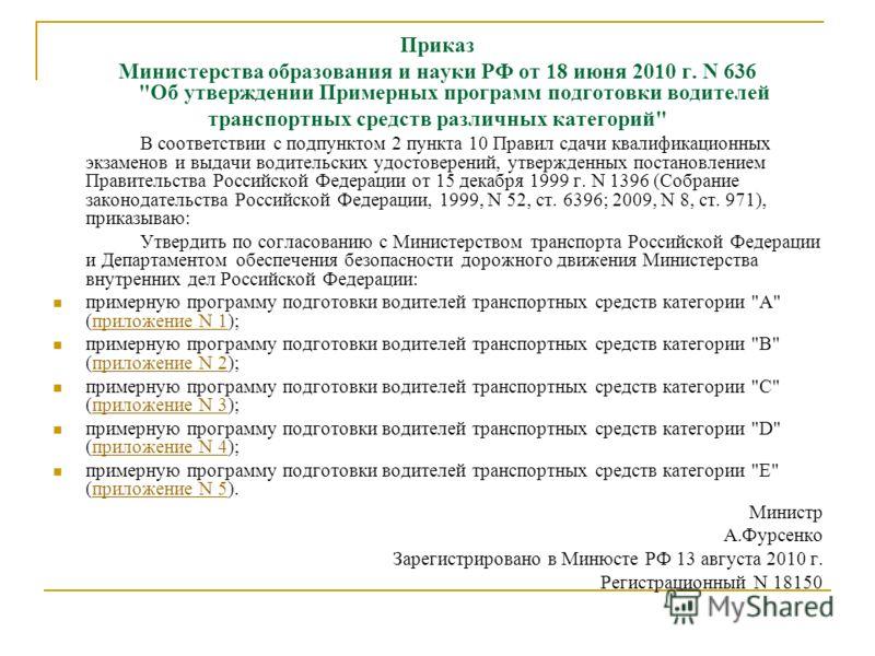 Приказ Министерства образования и науки РФ от 18 июня 2010 г. N 636