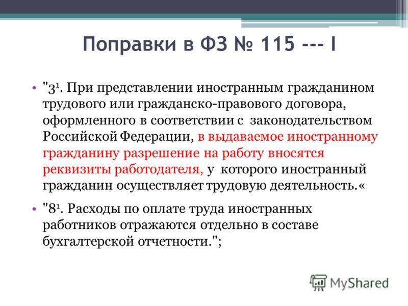 Поправки в ФЗ 115 --- I