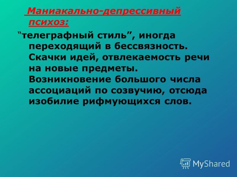 Психоз Ii фото