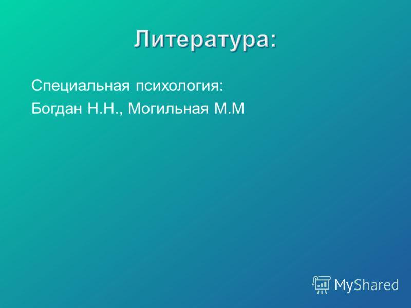 Специальная психология: Богдан Н.Н., Могильная М.М