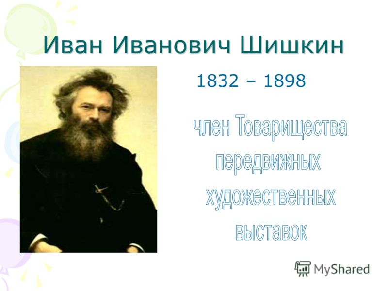 Иван Иванович Шишкин 1832 – 1898