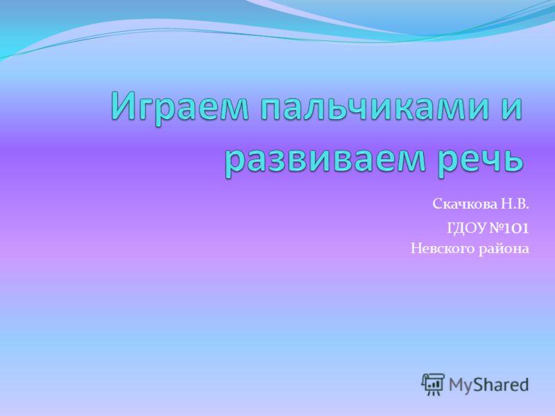 Скачкова Н.В. ГДОУ 101 Невского района