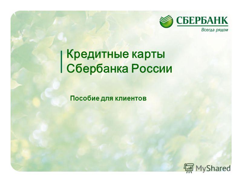 Кредитные карты Сбербанка России Пособие для клиентов