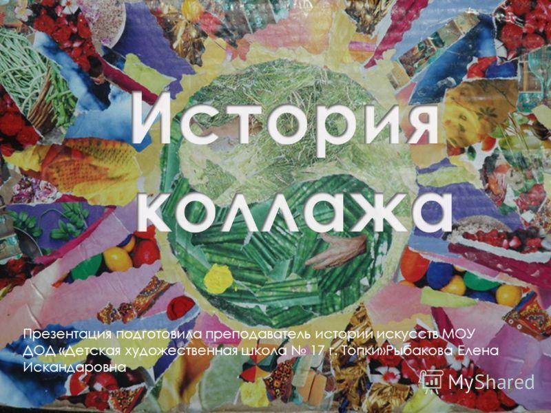 Презентация подготовила преподаватель истории искусств МОУ ДОД «Детская художественная школа 17 г. Топки»Рыбакова Елена Искандаровна