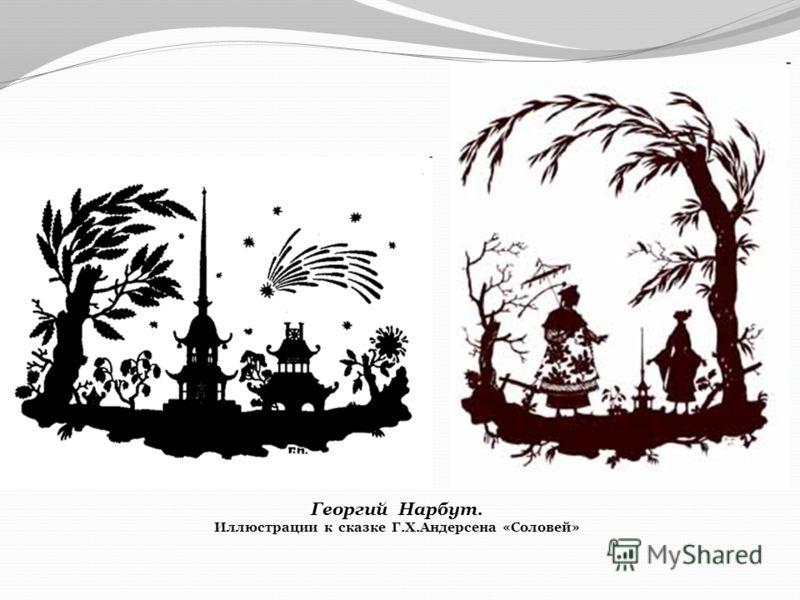 Георгий Нарбут. Иллюстрации к сказке Г.Х.Андерсена «Соловей»
