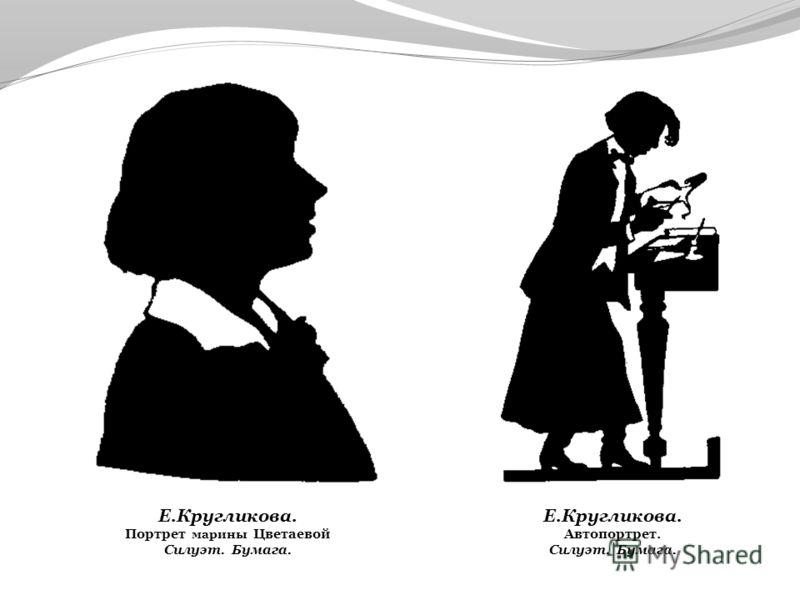 Е.Кругликова. Автопортрет. Силуэт. Бумага. Е.Кругликова. Портрет марины Цветаевой Силуэт. Бумага.