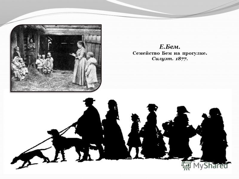 Е.Бем. Семейство Бем на прогулке. Силуэт. 1877.