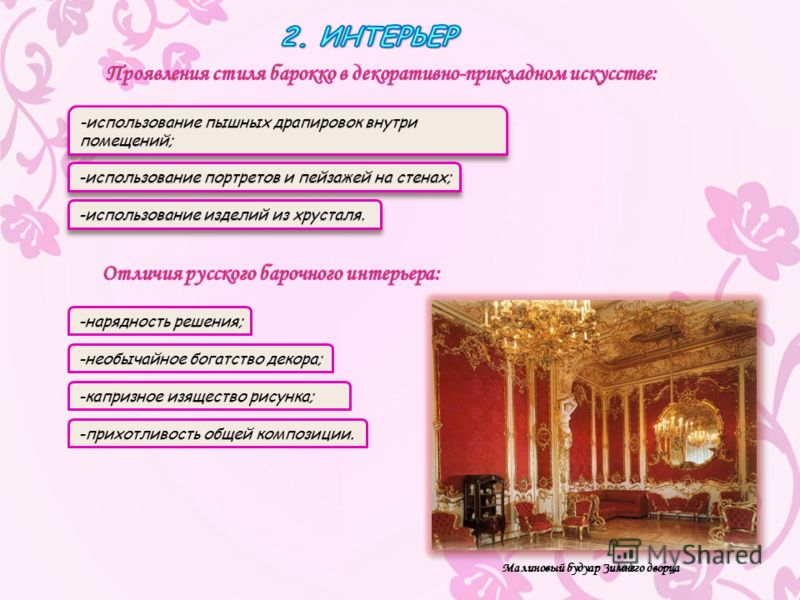 Малиновый будуар Зимнего дворца