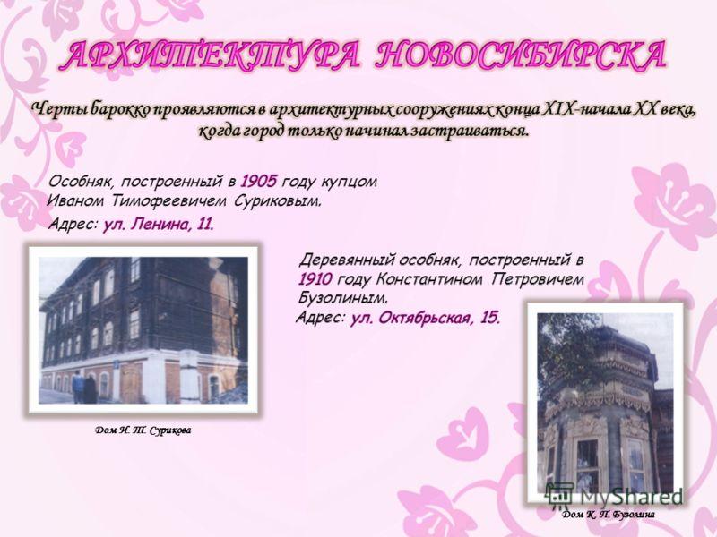 Дом И. Т. Сурикова Дом К. П. Бузолина