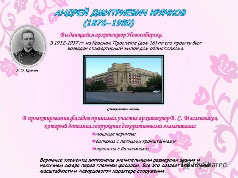 А. Д. Крячков Стоквартирный дом