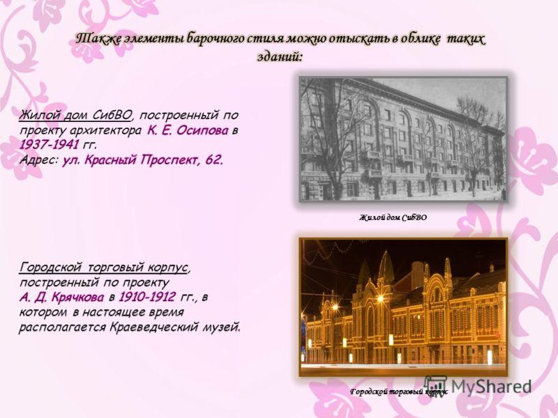 Жилой дом СибВО Городской торговый корпус