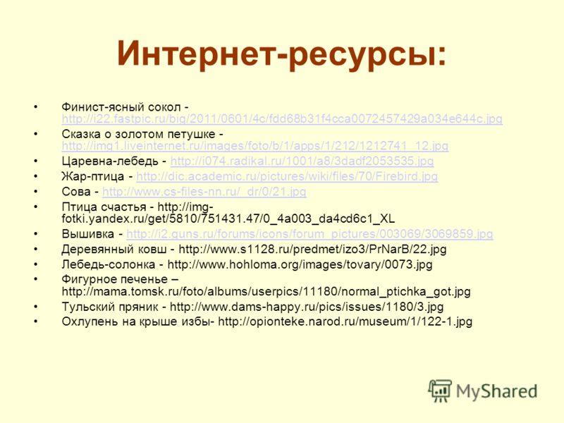 Интернет-ресурсы: Финист-ясный сокол - http://i22.fastpic.ru/big/2011/0601/4c/fdd68b31f4cca0072457429a034e644c.jpg http://i22.fastpic.ru/big/2011/0601/4c/fdd68b31f4cca0072457429a034e644c.jpg Сказка о золотом петушке - http://img1.liveinternet.ru/imag
