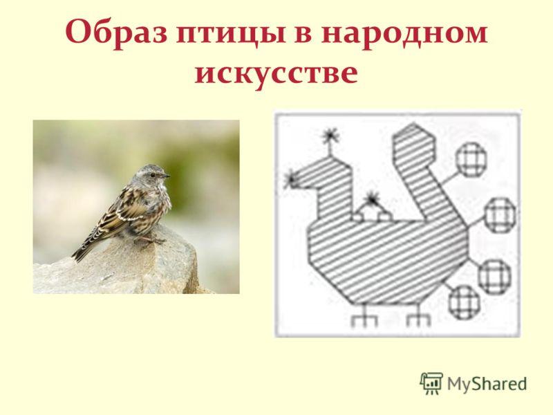 Образ птицы в народном искусстве